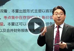 刘国峰初级会计实务视频课程