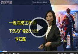 李石磊视频课程