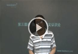 阮晔视频课程