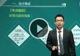 吴福喜初级会计实务视频课程