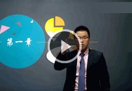 吴福喜财会计基础在线课程