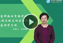 王竹梅视频课程