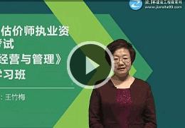王竹梅基础学习课程