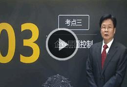 徐经长高级会计师视频课程