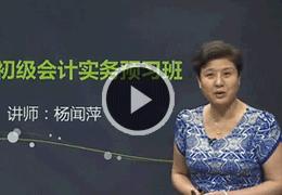 杨闻萍初级会计实务视频课程