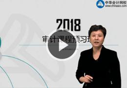 杨闻萍审计预习进阶课程