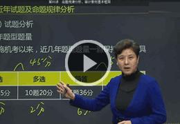 杨闻萍审计综合阶段专业回顾
