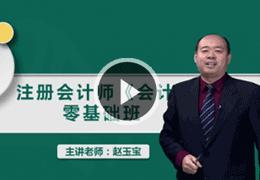 赵玉宝会计零基础入门课程