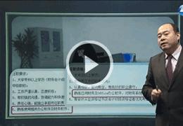 赵玉宝财务与会计在线课程