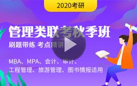 2020考研管综秋季全程班