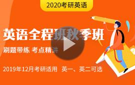 2020考研英语全程班 新大纲班(一、二可选)