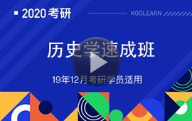 2020考研历史学速成班【暑期班】