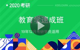 2020考研教育学速成班【暑期班】