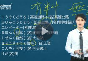 考研日語:第二十五課單詞和語法