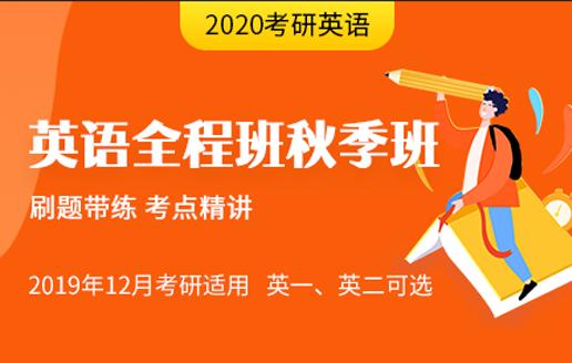 2020考研英语全程班 秋季班(一、二可选)