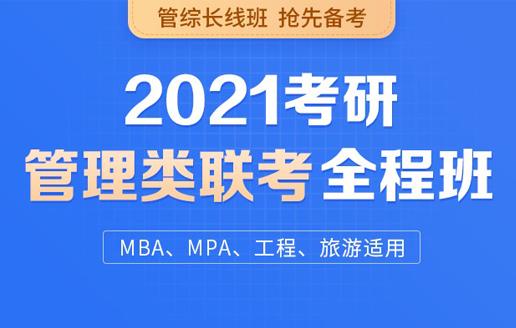 2021考研管理类联考全程班