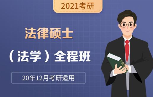 2021考研法律硕士(法学)全程班