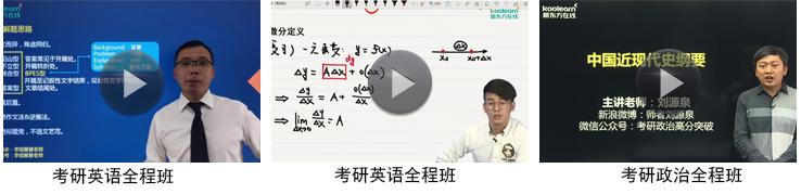 新东方在线考研数学