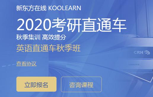 2020考研直通车英语一 1班 (暑假)