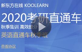 2020考研直通车英语暑假班