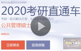 2020考研直通车MPA课程
