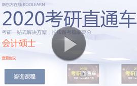 2020考研直通车会计硕士课程