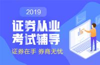 中华会计网校基金从业资格
