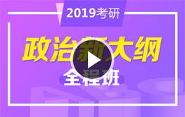 2019考研政治新大纲全程班