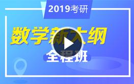 2019考研数学新大纲全程班