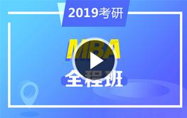 2019考研MBA新大纲全程班