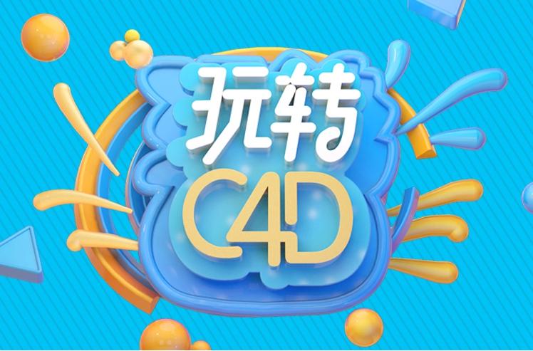 广州C4D培训班