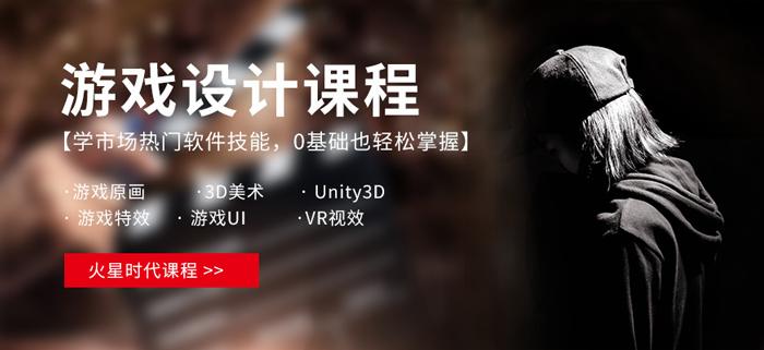 上海学游戏开发培训班哪好