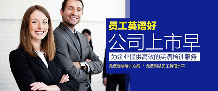上海商务英语培训哪家比较好