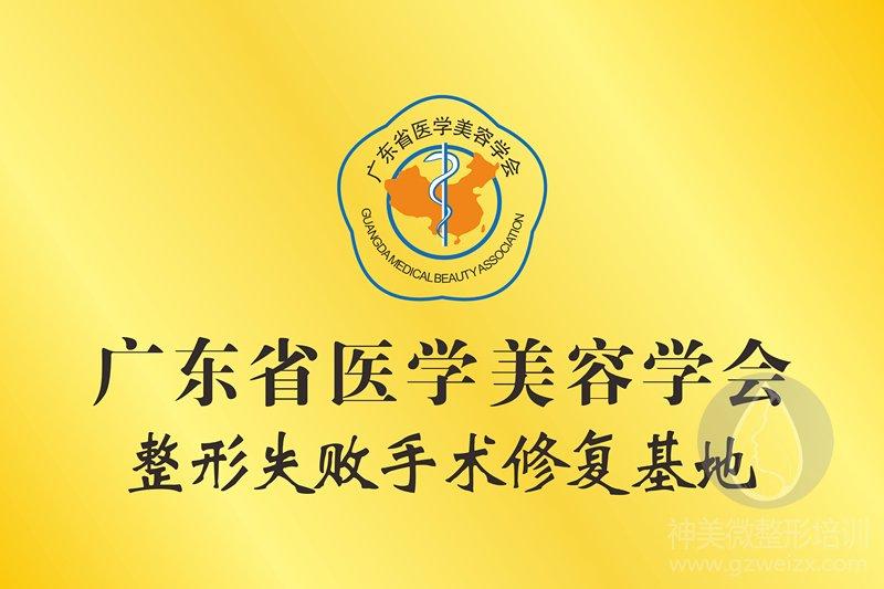 广州微整形美容培训中心