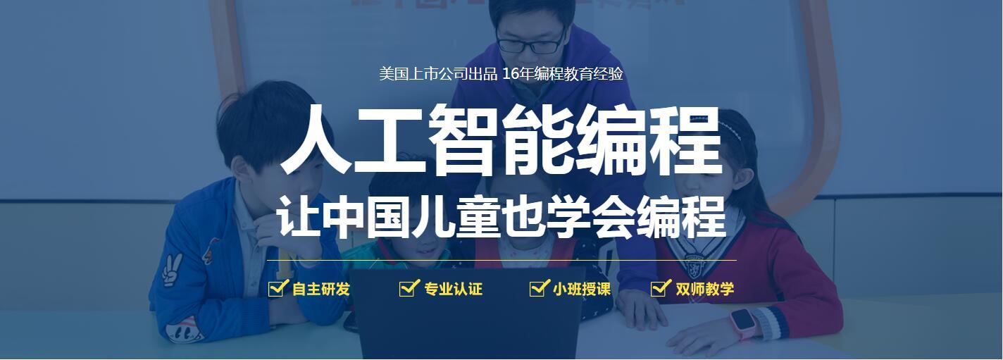 上海浦东新区少儿编程培训机构多少钱