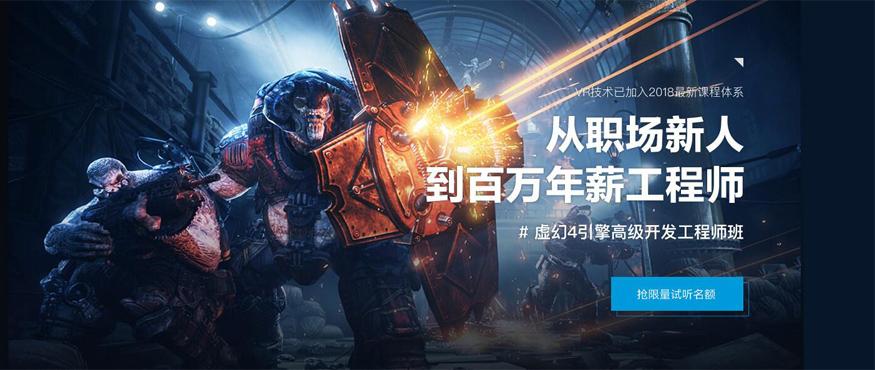 上海培训游戏设计基础班哪里好?