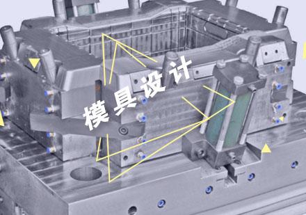 上海模具设计培训学费多少