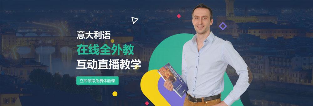 上海黄浦区意大利语培训机构哪个好