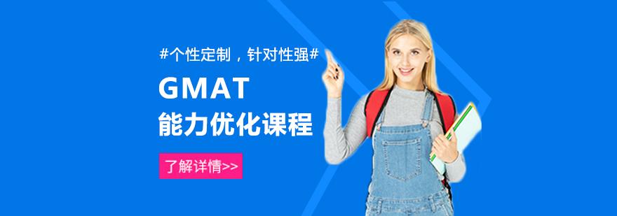 上海gmat培训哪个学校好