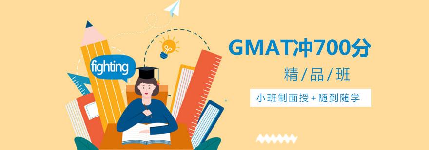 上海哪个gmat培训学校好