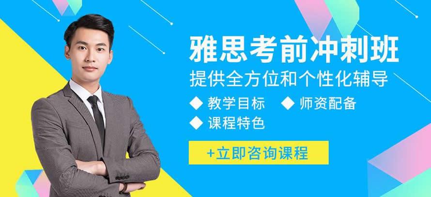 上海雅思培训课程报名电话