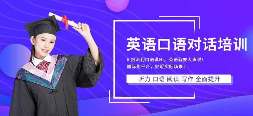 上海闵行英语口语培训中心