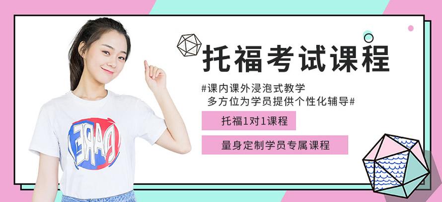 上海托福语法培训多少钱