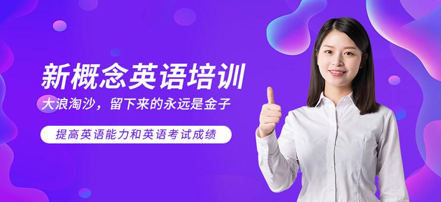 上海新概念英语培训学校花费