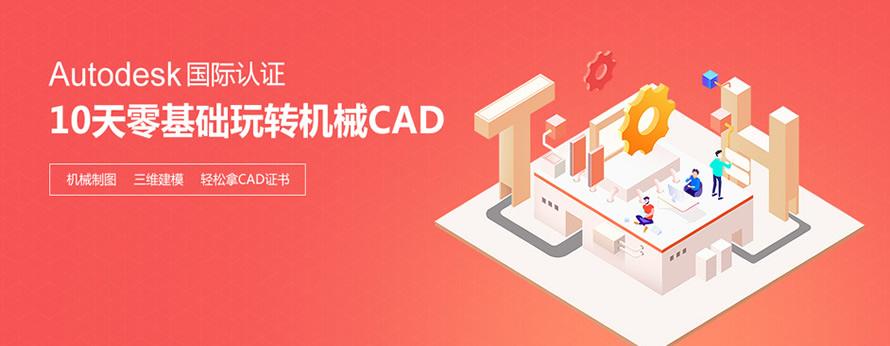 上海CAD课程价格多少