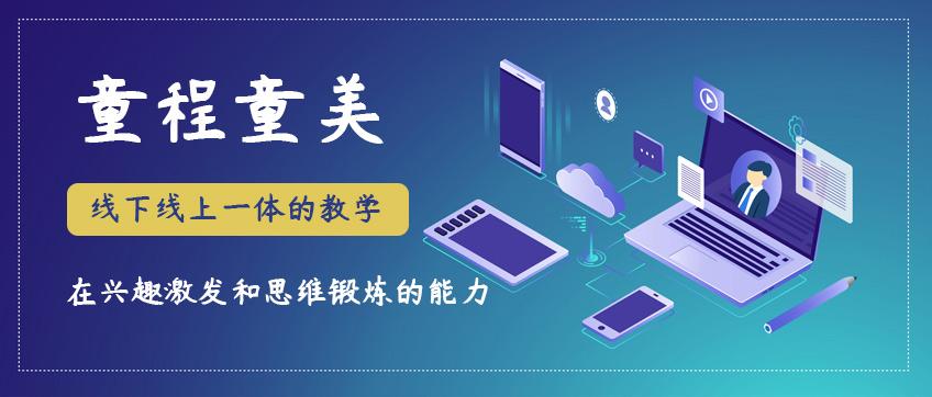 上海哪里学习少儿编程比较好