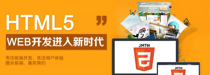上海web前端培训哪个好