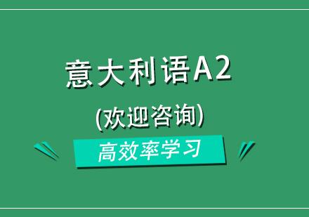 上海黄浦区意大利语培训中心哪里好