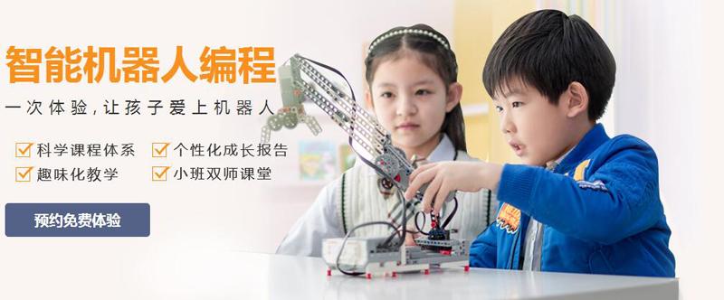 上海幼儿机器人培训辅导班