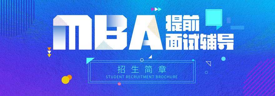 上海mba培训考试报名时间